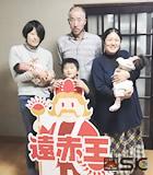 浦田様ご家族