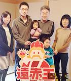 中島様ご家族