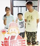藤村様ご家族