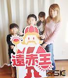 柳澤様ご家族